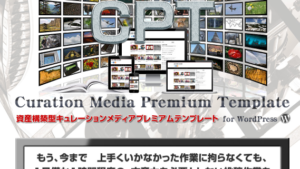 CPT(キュレーションメディアプレミアムテンプレート)とは?