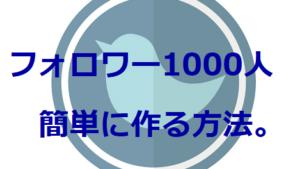 Twitterフォロワー1000人が安易にできる?レポート近況報告